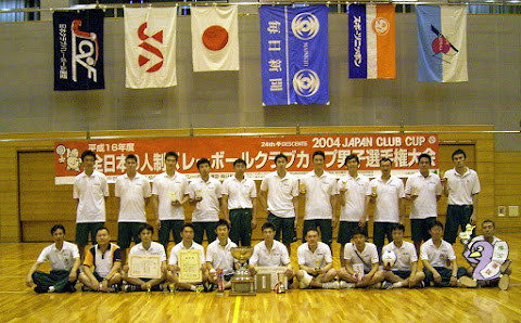 全日本クラブカップ