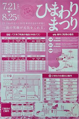 第26回北竜町ひまわりまつり2012