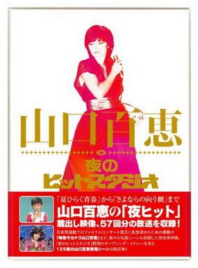 [TV-SHOW] 山口百恵 in 夜のヒットスタジオ(2010/06/30)