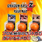 超サイヤ人のような髪型になれる「ドラゴンボールZヘアワックス」新発売!
