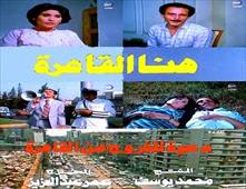 مشاهدة فيلم هنا القاهرة