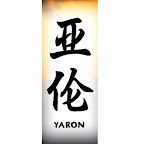 yaron-chinese-characters-names.jpg