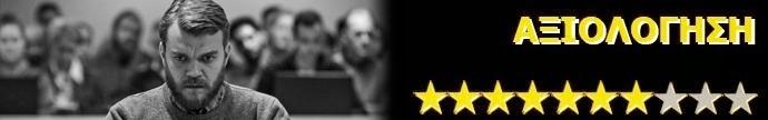 Η Απόφαση (A War / Krigen) Rating