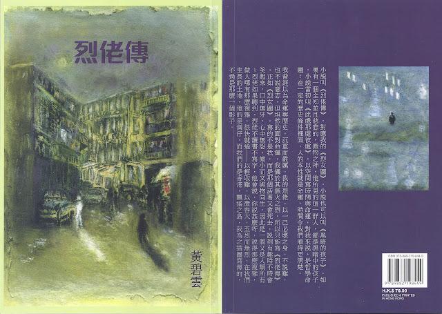 2012年8月 黃碧雲:《烈佬傳》