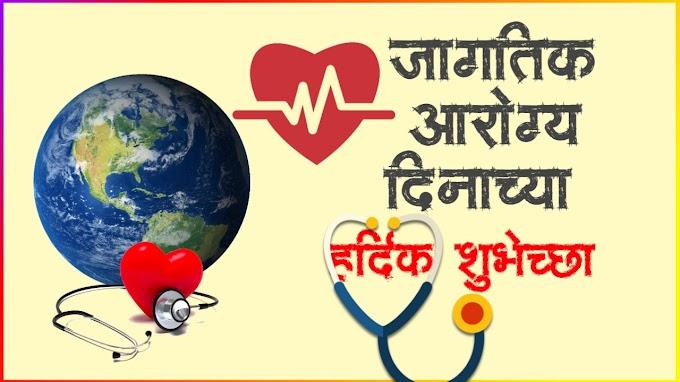 जागतिक आरोग्य दिन 2021   world health day 2021