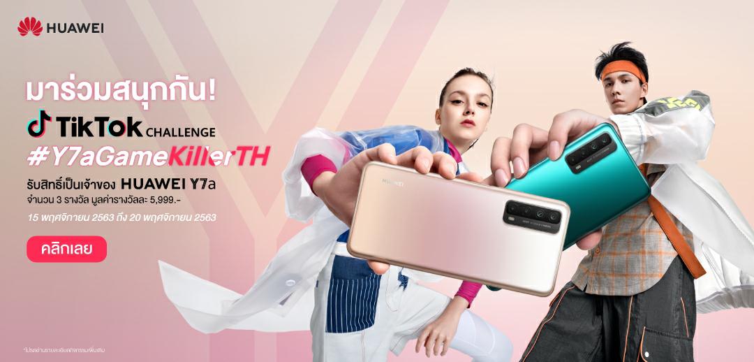 """Huawei ท้าให้ทุกคนมาร่วมสนุก โชว์สเต็ปเฉียบๆ กับแคมเปญ TikTok Challenge """"HUAWEI Y7a Game Killer"""" ชิง HUAWEI Y7a สมาร์ทโฟนน้องใหม่ ฟังก์ชั่นครบ ร่วมสนุกได้แล้วตั้งแต่วันนี้ถึง 20 พฤศจิกายนนี้เท่านั้น"""