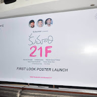 Kumari 21 F First Look Poster Launch