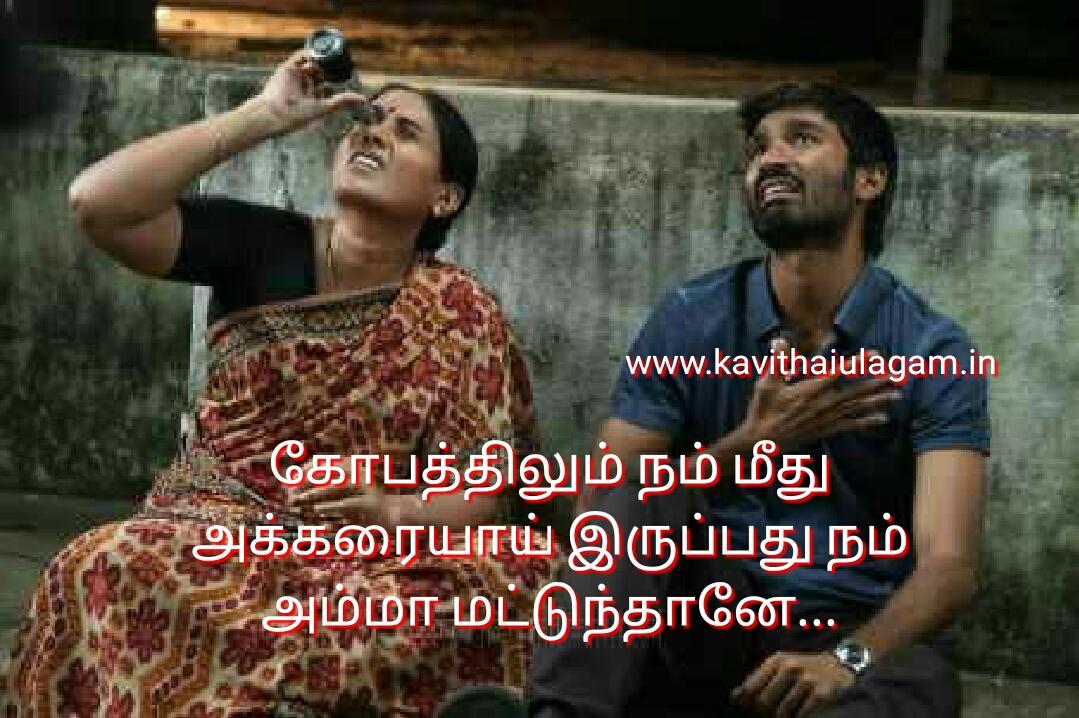 Tamil Kavithai Amma Kavithai Fb Images
