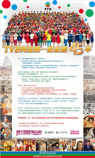 TVB45周年台慶廣告