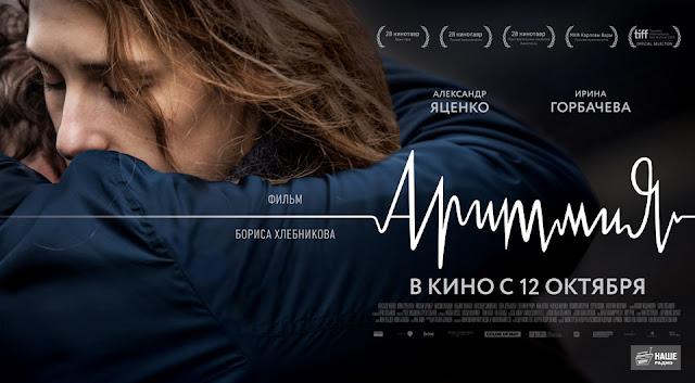 [Crítica] Arritmia (Arrythimia) – 2017 – 1h 56min