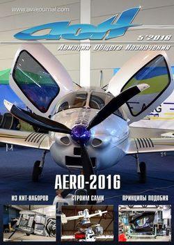 Читать онлайн журнал<br>Авиация общего назначения (№5 май 2016) <br>или скачать журнал бесплатно