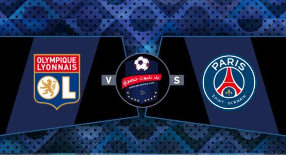 مشاهدة مباراة باريس سان جيرمان وليون