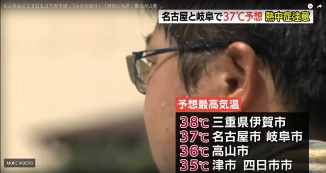 Screenshot from a CBC News report on the deadly heat wave in Japan, 18 July 2018. Temperatures range from 35 to 38 C. Photo: CBC News / YouTube