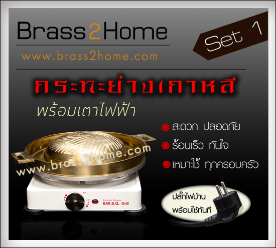 Brass2home BBQ set