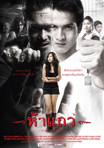 ห้าแถว (2008) 5 taew