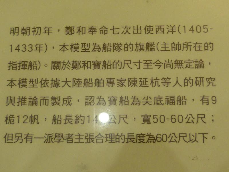 Taipei. Evergreen Maritime Museum. - P1340908.JPG