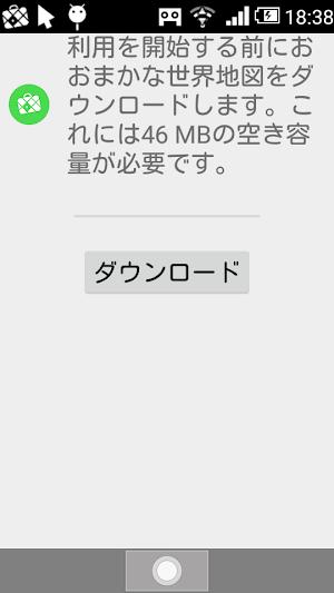 maps.meと地図ダウンロード
