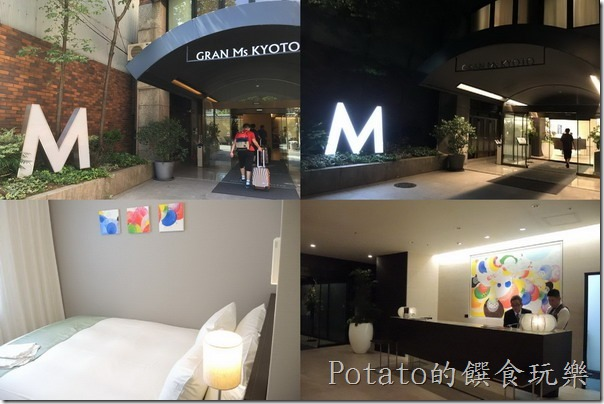 京都格蘭小姐飯店I