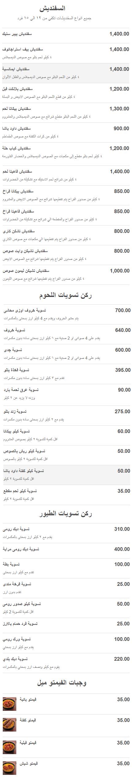 اسعار الشيف سرحان