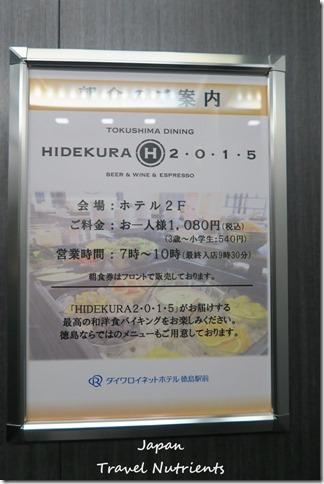 日本四國德島  Daiwa Roynet Hotel (57)