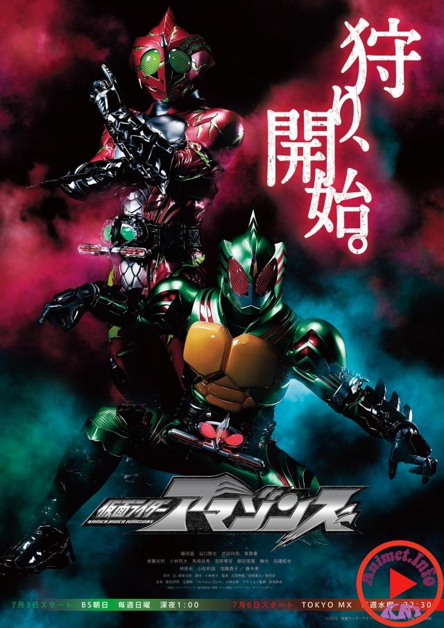 Kamen Rider Amazon 2 - Kamen Rider Amazon Season 2