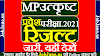 उत्कृष्ट विद्यालय रिजल्ट 2021, MP Utkrist Vidyalaya Result 2021, कैसे देखें उत्कृष्ट विद्यालय एवं मॉडल स्कूल रिजल्ट 2021