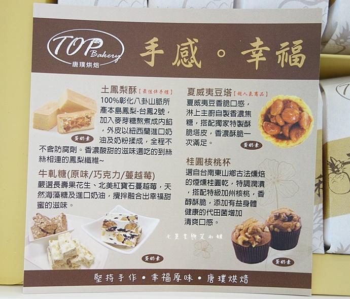 11 桃園美食 唐璞烘焙