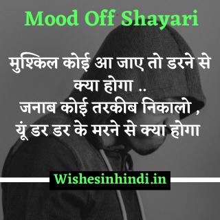 Mood Off Shayari in Hindi
