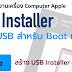 วิธีสร้าง usb สำหรับ boot เพื่อ install mac os