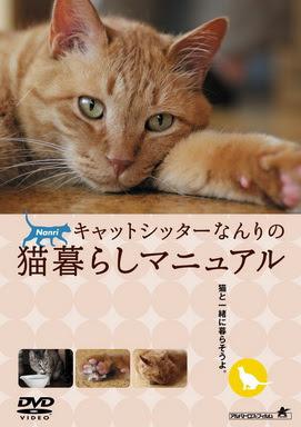 [DVDISO] キャットシッターなんりの猫暮らしマニュアル