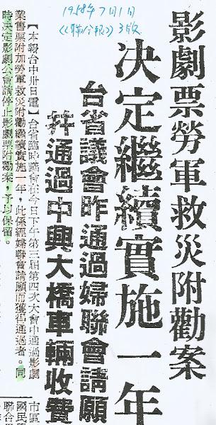 《剪報2》1958年7月1日《聯合報》3版報導,影劇公會向省議會陳情停止影劇票勞軍救災附券,但省議會仍通過婦聯會請願案,繼續徵收第3年。(管仁健提供剪報)