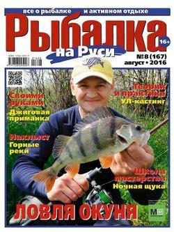 Читать онлайн журнал<br>Рыбалка на Руси (№8 август 2016)<br>или скачать журнал бесплатно