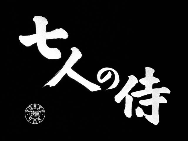 Les Sept Samourais ! *** MàJ : Epilogue *** 00_SevenSamurai_Intro_lowres