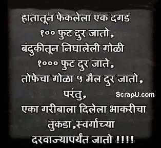Humesha yaad rakhna gareeb ke dil se nikli dua swarg ke darwaze tak jati hai - Nice pictures