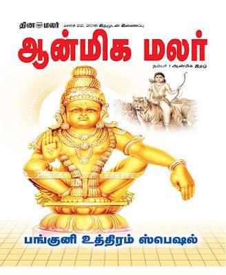Tamil Weekly Aanmegalar