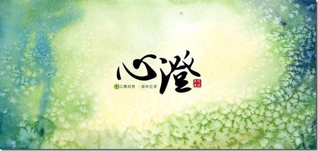 大竹『心澄』社區