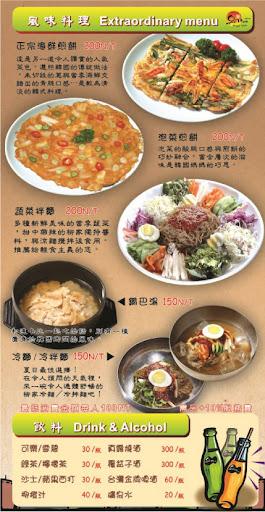柳家韓味新潮流-菜單menu~