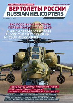 Читать онлайн журнал<br>Вертолёты России (№1 2016) <br>или скачать журнал бесплатно