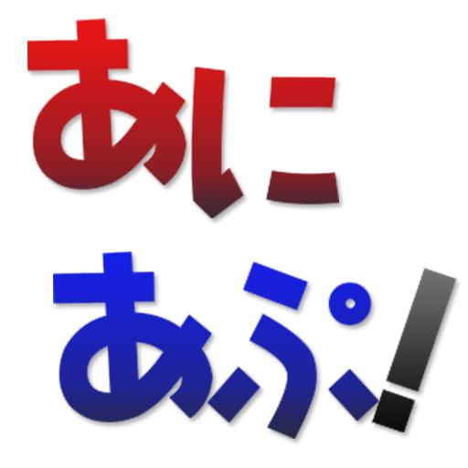 あにあぷ avatar image