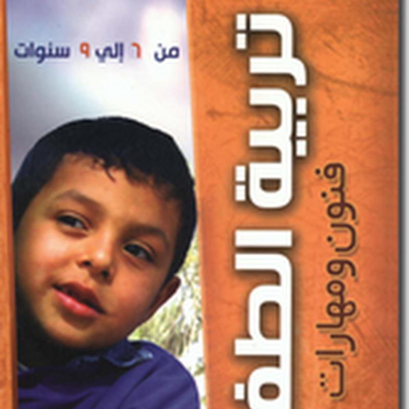 تربية الطفل فنون ومهارات من (6-9) سنوات لـ ياسر محمود
