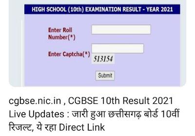cg board 10th result 2021