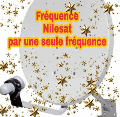 Une seule fréquence vous donne tous les canaux du NileSat avec la qualité HD, FHD et 4K en 2021