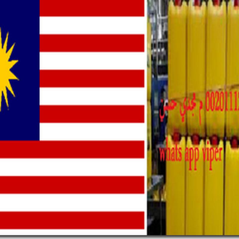قائمة  باهم مصانع زيوت الاولين في ماليزيا | قائمة مدفوعة