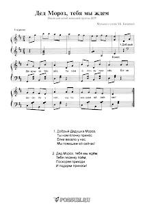 """Песня """"Дед Мороз, тебя мы ждем!"""" З.Б. Качаевой: ноты"""