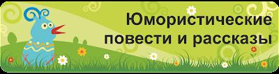 http://www.akdb22.ru/umoristiceskie-povesti-i-rasskazy