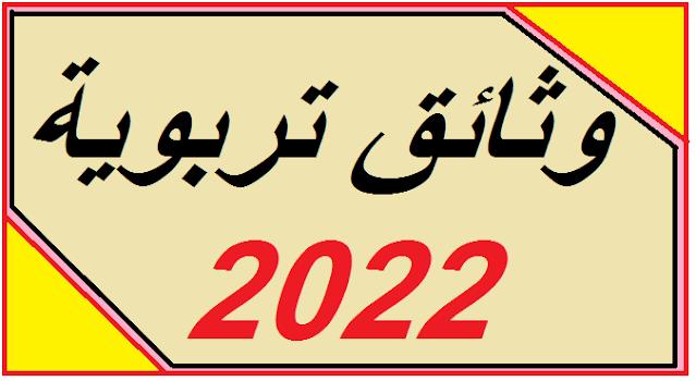 وثائق تربوية 2022