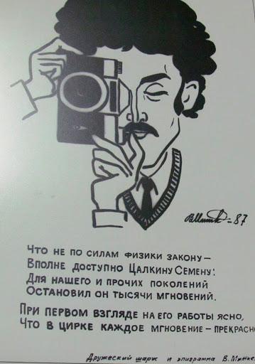 08 Семен Цалкин (автор шаржа - В. Минкевич).jpg