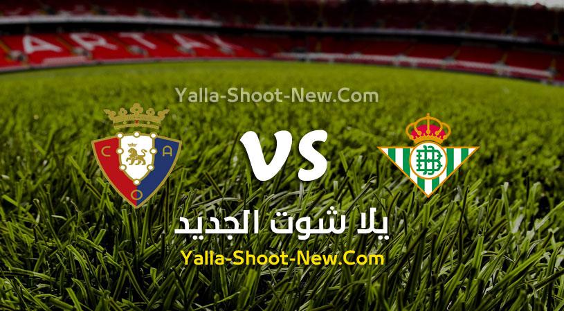 مباراة ريال بيتيس وأوساسونا