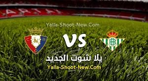 مشاهدة مباراة ريال بيتيس وأوساسونا بث مباشر بتاريخ 08-07-2020 الدوري الاسباني