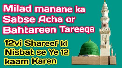 Milad manane ka Sabse Acha or Bahtareen Tareeqa
